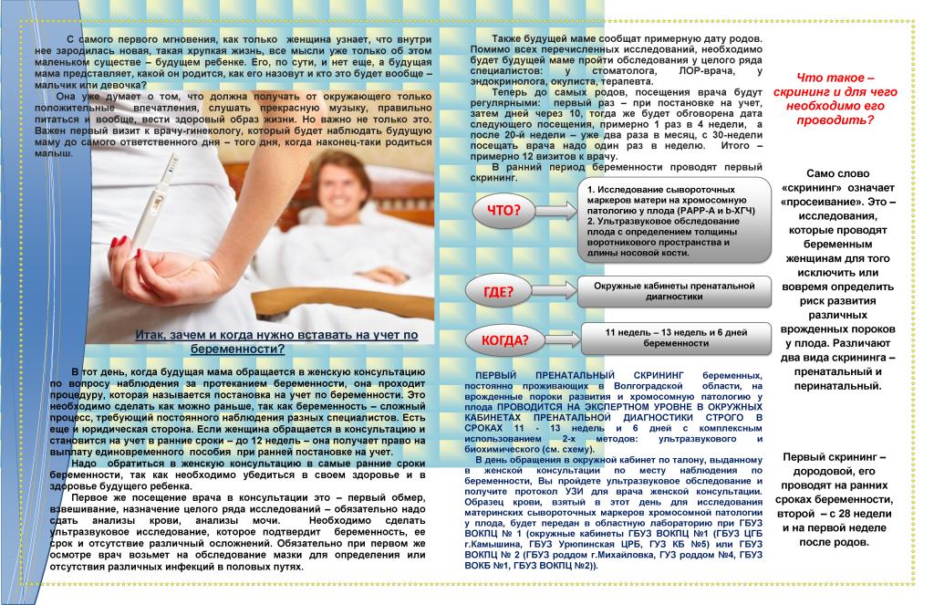 Пособие для женщин которые встали на учет до 12 недель беременности
