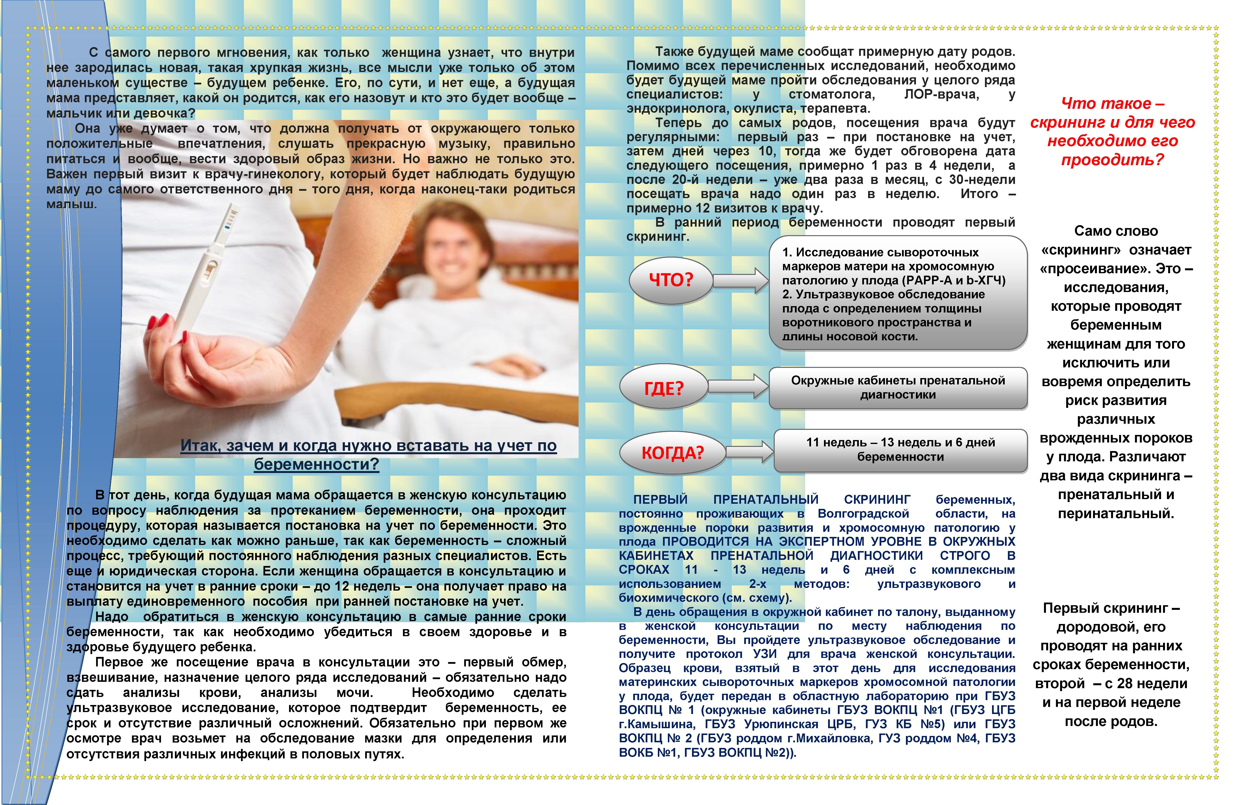 Становление на учет по беременности
